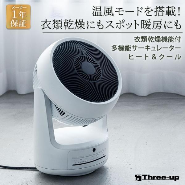 スリーアップ Three Up 衣類乾燥機能付サーキュレーター「ヒート&クール」 HC-T1805WH 扇風機 室内干し 暖房 ヒーター 扇風機 年中使える|solemo|02