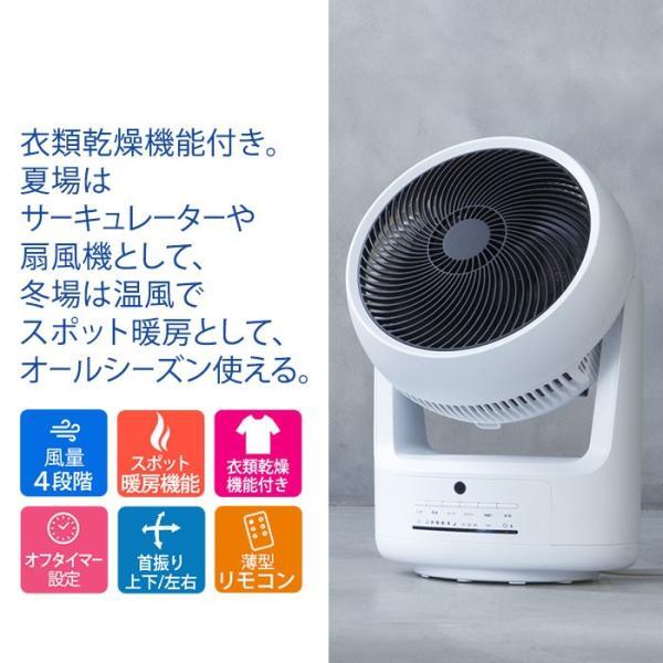 スリーアップ Three Up 衣類乾燥機能付サーキュレーター「ヒート&クール」 HC-T1805WH 扇風機 室内干し 暖房 ヒーター 扇風機 年中使える|solemo|03