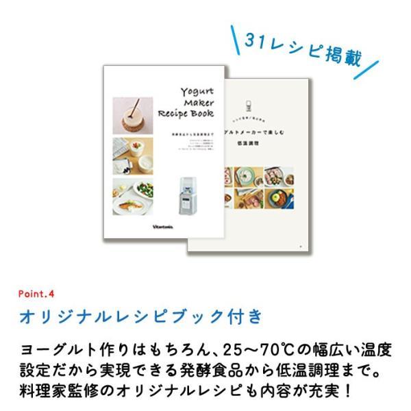 ビタントニオ Vitantonio ヨーグルトメーカー VYG-11 省スペース 発酵食品 solemo 06