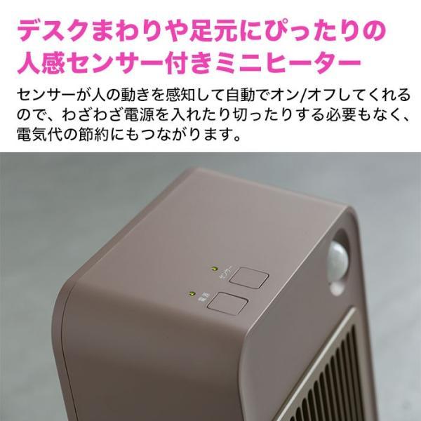 スリーアップ Three Up 人感センサー付 ミニセラミックヒーター MB モカブラウン