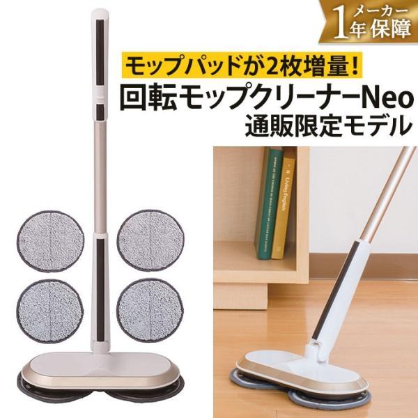 【通販限定モデル 】 シー・シー・ピー CCP 回転モップクリーナーNeo | モップ 省スペース 電動モップ 掃除機|solemo