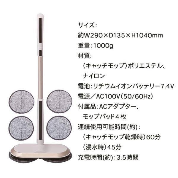 【通販限定モデル 】 シー・シー・ピー CCP 回転モップクリーナーNeo | モップ 省スペース 電動モップ 掃除機|solemo|09