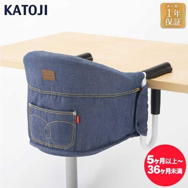 カトージ KATOJI テーブルチェア デニム 58901   シート手洗い可 肩ベルト付 5点式ベルト 持ち運べて便利