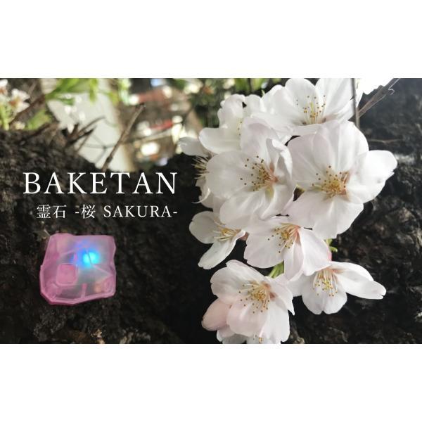 BAKETAN 霊石 桜 SAKURA おばけ探知機 ばけたん|solidalliance|05