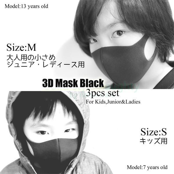 キッズマスク ブラック 3枚セット 子供マスク 黒マスク  ファッションマスク K-POP 韓流 男女兼用 インフルエンザ 風邪予防 花粉対策 solidstyle-labo