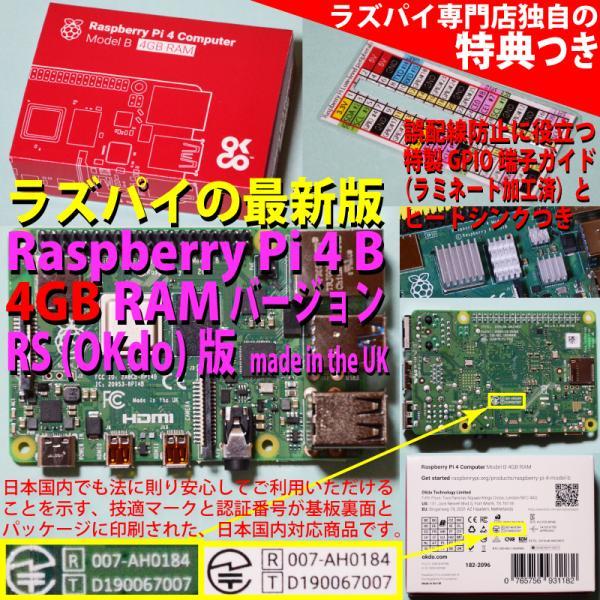 Raspberry Pi 4 model B (ラズベリーパイ4B) 4GB RAMバージョン RS (OKdo)版 Made in the UK (当店特製! 電子工作に便利な特典つき)