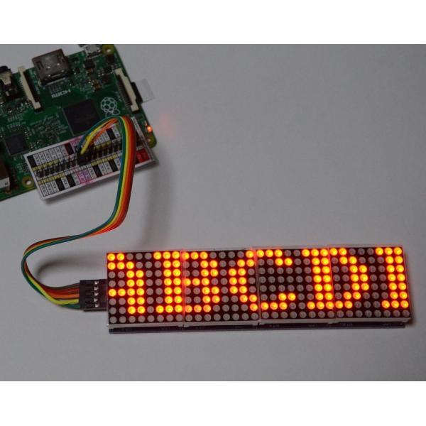 新幹線のアレみたいに… Raspberry Piで作る小型電光掲示板(8X32 ドットマトリクスLED)初心者向け説明書、サポート付 日本語表示もサポート|solinnovay|03