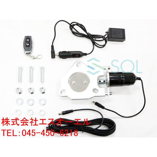 汎用品 リモコン式 電動可変バルブ セット パイプ径:63mm エキゾーストマフラー 消音対策