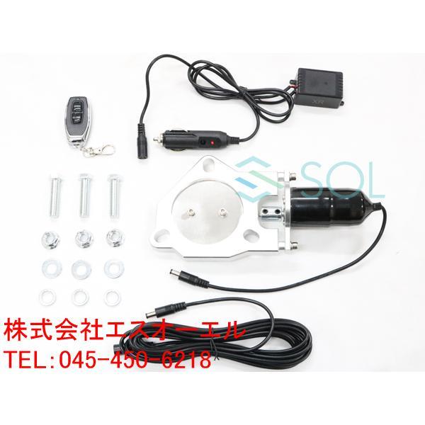 汎用品 リモコン式 電動可変バルブ セット パイプ径:76mm エキゾーストマフラー 消音対策