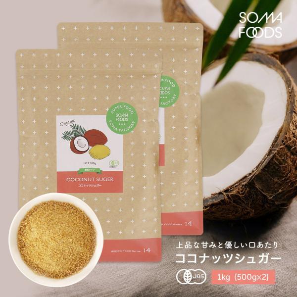 商品 有機JAS認定オーガニックココナッツシュガー大容量1kg(500g×2袋セット)スリランカ産低GI砂糖無添加粉末お徳用コ