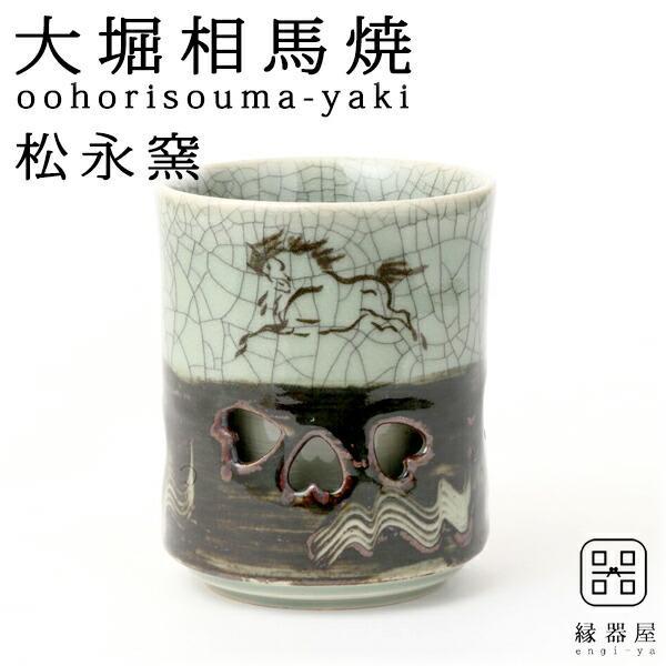 大堀相馬焼 松永窯 二重湯呑み (2.2寸) 陶器 焼き物 名入れ可能 ギフト プレゼントに|soma-yaki