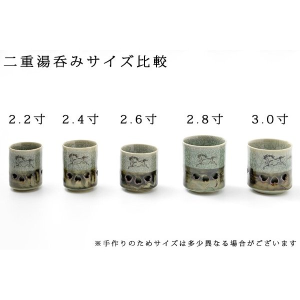 大堀相馬焼 松永窯 二重湯呑み (2.2寸) 陶器 焼き物 名入れ可能 ギフト プレゼントに|soma-yaki|03