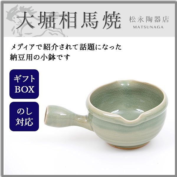 松永窯 納豆鉢(青ひび)
