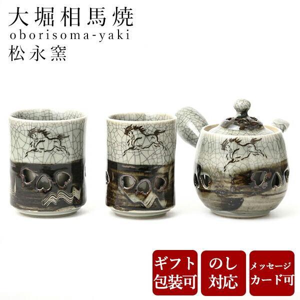 松永窯 茶器揃えセット