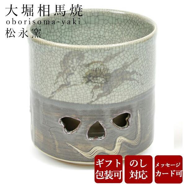 松永窯 二重湯呑み (5.0寸)