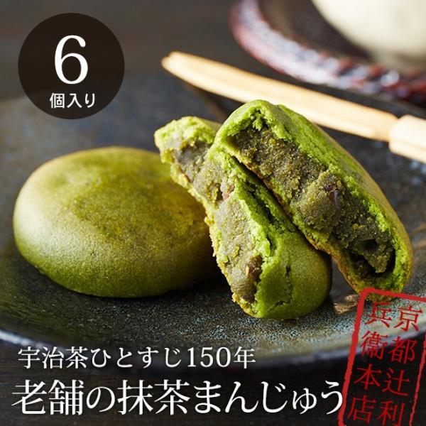 (京都宇治)辻利兵衛本店 茶々こまち 6個(抹茶菓子)*o-Y-ad-99016-01* somurie