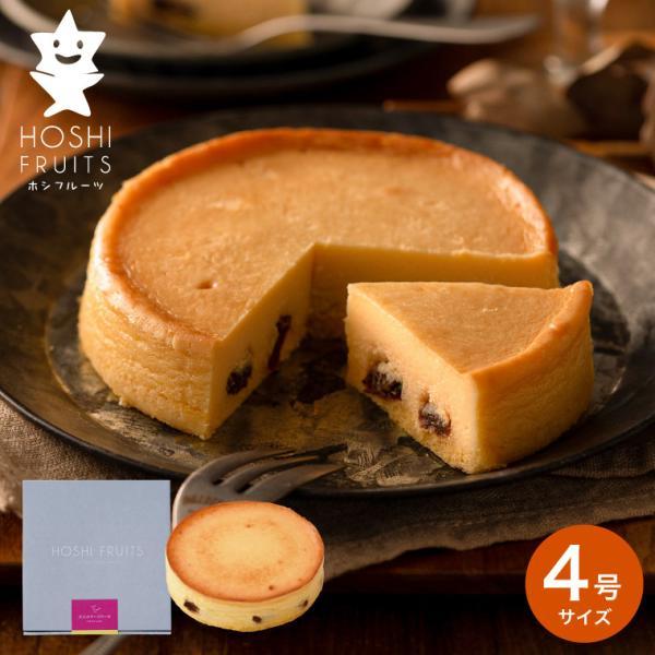 スイーツ ギフト ホシフルーツ 大人のチーズケーキ(HFOC-12)*o-Y-ad-91021-01*
