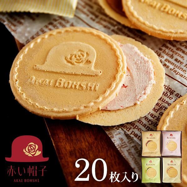 個包装洋菓子詰め合わせ赤い帽子クッキア(20枚)お礼お返しお祝い出産内祝い結婚内祝い挨拶引っ越し*z-Y-akb-16490*
