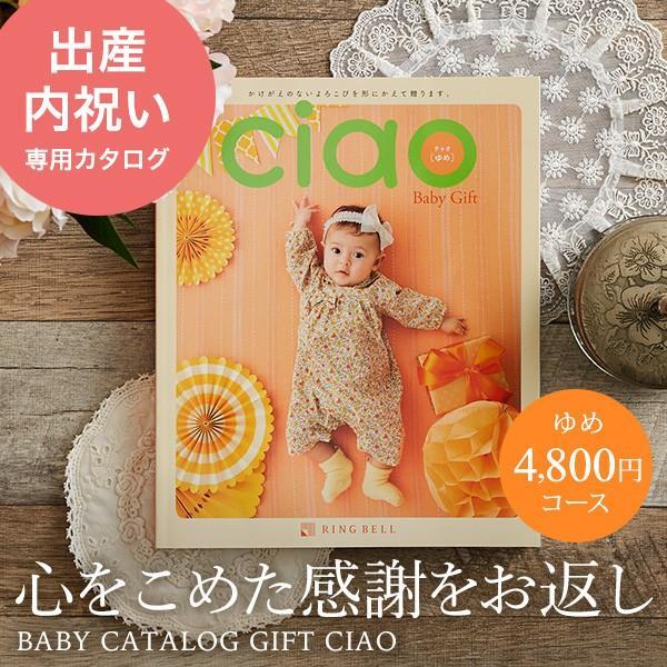 カタログギフト 出産内祝い 出産祝い 送料無料 リンベル チャオ Ciao ゆめ 4800円コース*o-M-cat_ciao_4500* somurie