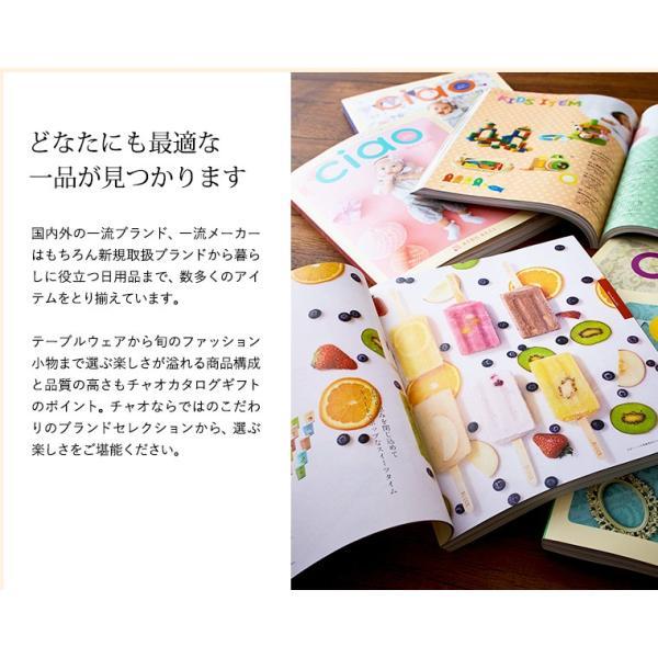 カタログギフト 出産内祝い 出産祝い 送料無料 リンベル チャオ Ciao ゆめ 4800円コース*o-M-cat_ciao_4500* somurie 04