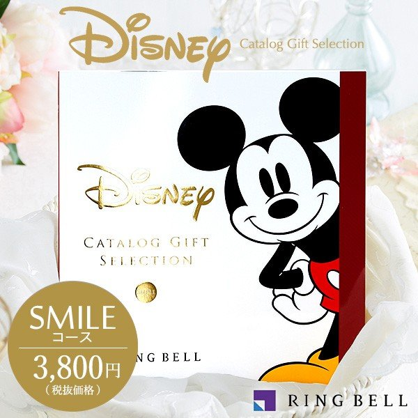 リンベル カタログギフト ディズニー SMILE スマイル(メーカー包装紙にて包装)*o-Y-cat_disney_smile*|somurie