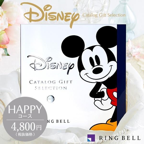 ディズニー カタログギフト happy ハッピー メーカー包装紙にて包装