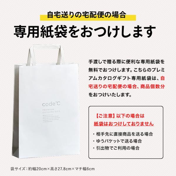 プレミアムカタログギフト*16-8002-036_cs3600-CO*|somurie|06