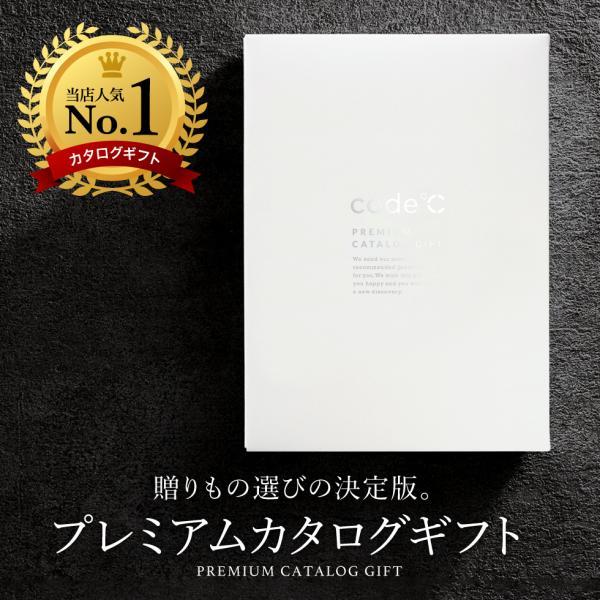 カタログギフト 4100円コース(プレミアム)*16-8002-044_cs4100-CE* somurie 02