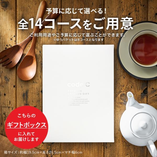 カタログギフト 4100円コース(プレミアム)*16-8002-044_cs4100-CE* somurie 05
