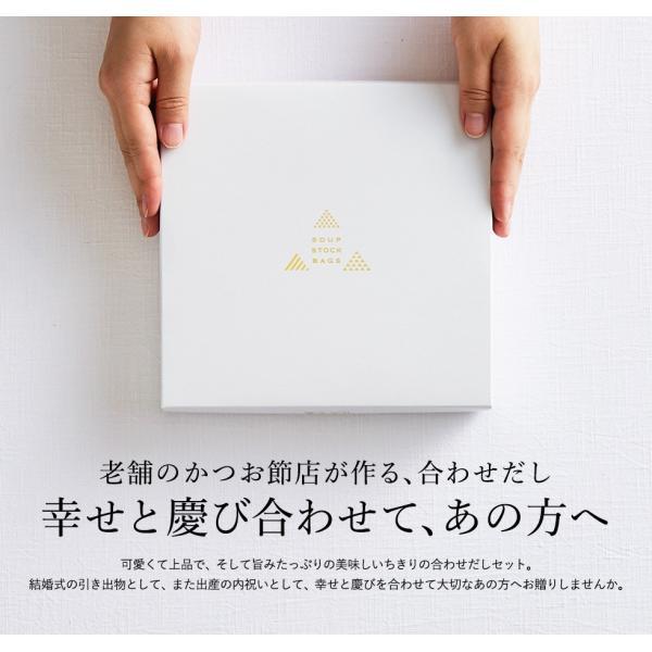 引き出物 縁起物 かつおぶし ちきり KOGANE(かつお・いりこ・あご) /  だしパック 結婚 出産 内祝い お返し*z-Y-CKR-8042*|somurie|09