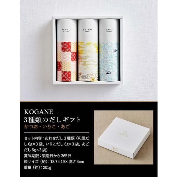 引き出物 縁起物 かつおぶし ちきり KOGANE(かつお・いりこ・あご) /  だしパック 結婚 出産 内祝い お返し*z-Y-CKR-8042*|somurie|10
