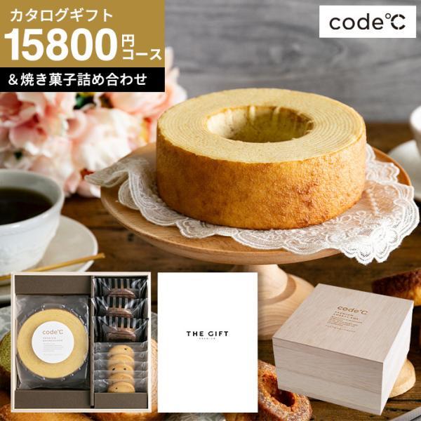 code℃ コードシー プレミアムカタログギフト&プレミアムスイーツボックスセット 二段重 木箱入(S-AEOコース) 送料無料 (テール) *z-M-code-sw2set-009*