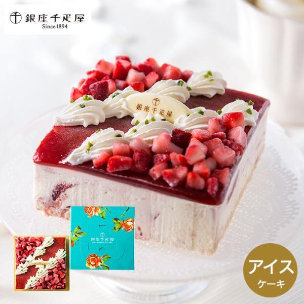 母の日2021プレゼント銀座千疋屋ストロベリーアイスケーキPGS-192メーカー直送内祝い出産内祝い結婚内祝い*d-M-8201