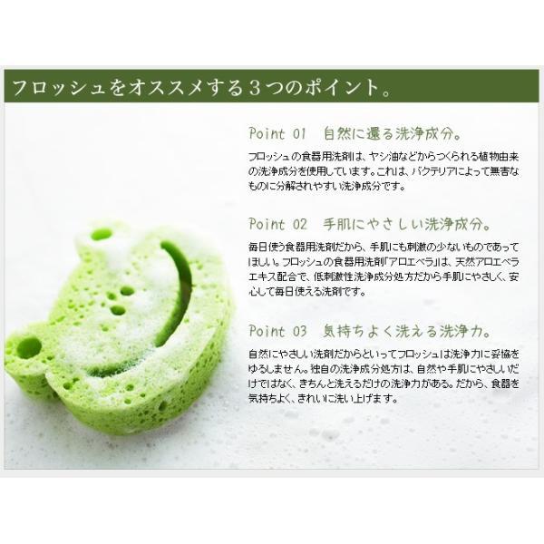 引越し 挨拶 ギフト 洗剤 フロッシュ キッチン洗剤ギフト*o-Y-frs-015* somurie 02