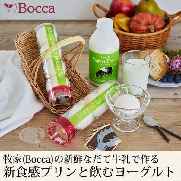 牧家(Bocca・ボッカ) 白いプリンと飲むヨーグルト 送料無料 (メーカー直送)*d-M-Fuji-15S-81241*|somurie