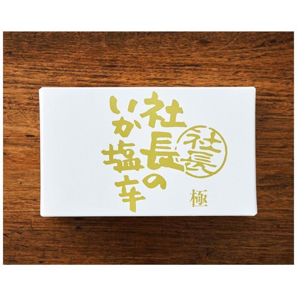 敬老の日 プレゼント 送料無料 社長のいか塩辛 極(200g×2)(メーカー直送)/ 内祝い 出産 結婚 お返し*d-M-19-902919*|somurie|08