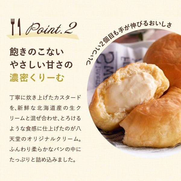 敬老の日 プレゼント (送料無料)八天堂 プレミアムフローズン くりーむパン(12個)(メーカー直送)*d-M-HTCPYG12* somurie 05