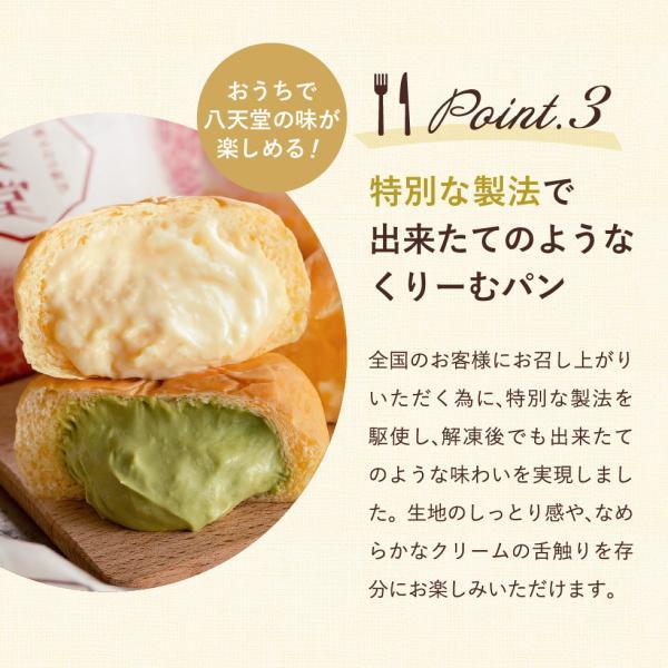 敬老の日 プレゼント (送料無料)八天堂 プレミアムフローズン くりーむパン(12個)(メーカー直送)*d-M-HTCPYG12* somurie 06