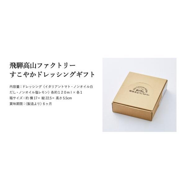 内祝い 出産内祝い お返し ギフト 飛騨高山ファクトリー すこやかドレッシング *z-Y-ID-3*|somurie|09