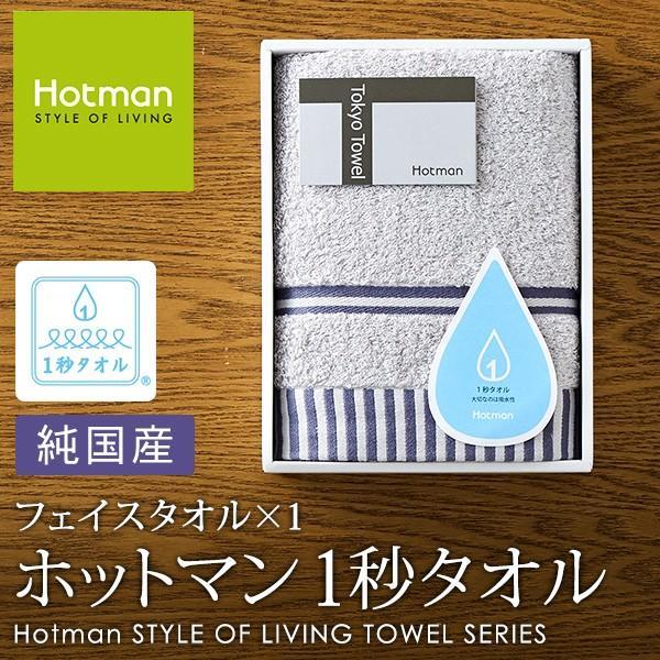 一秒タオル HOTMAN ホットマン フェイスタオル(HMTT0002n)(お祝い お返し 出産祝い 内祝い 結婚祝い ご挨拶)|somurie