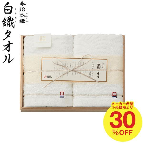内祝い 今治タオル お返し 今治謹製 白織 タオルセット *z-Y-SR2039* somurie