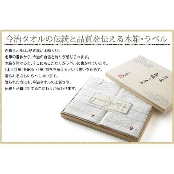 内祝い 今治タオル お返し 今治謹製 白織 タオルセット *z-Y-SR2039* somurie 04