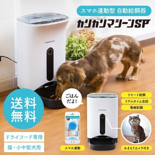 (送料無料)犬猫用 スマホ連動型 自動給餌器 カリカリマシーン SP/自動餌やり器 ペット 餌 誕生日*z-M-karikari-sp*