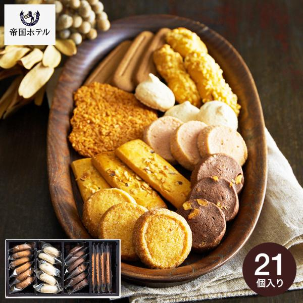 <帝国ホテル クッキー詰合せ>バターの香りそのままに 丁寧に焼き上げたクッキー。しっかりした風味としっとりした味わいを楽しめます。