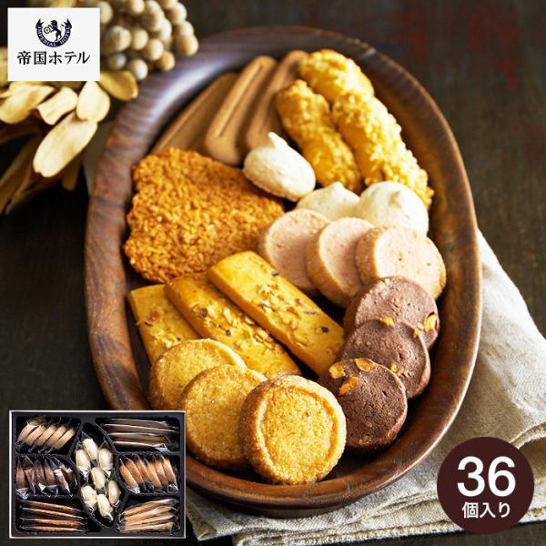 内祝い結婚出産お返しお菓子帝国ホテルクッキー詰合せ(C20N)*z-Y-C-20N*