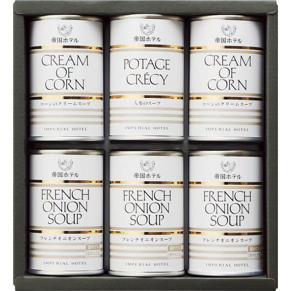 帝国ホテル スープ缶詰セット(6缶)*o-Y-21-2207-040*