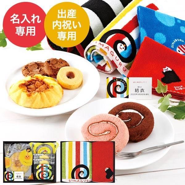 (お名入れ 出産内祝い専用) しましまぐるぐる洋菓子&タオルセット(SGN-30TR) / 名入れギフト 名入 お名入れ 出産祝い お返し お礼*o-Y-21-2080-024*