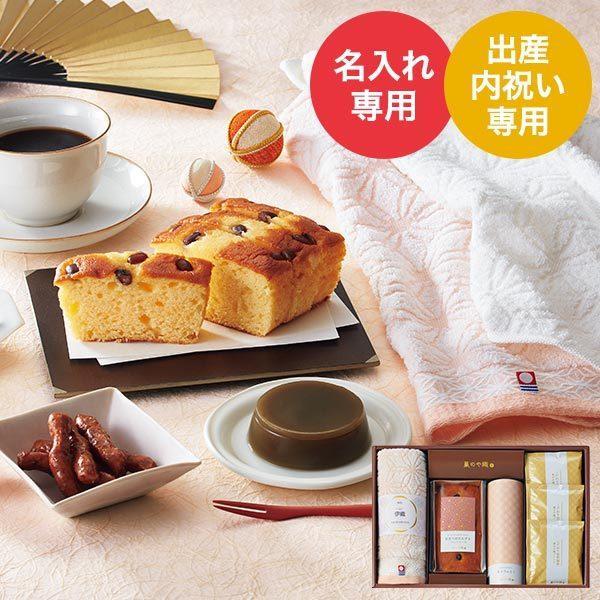 (お名入れ 出産内祝い専用) 菓のや織 今治タオル和菓子セット (265125)*o-Y-21-2067-037*