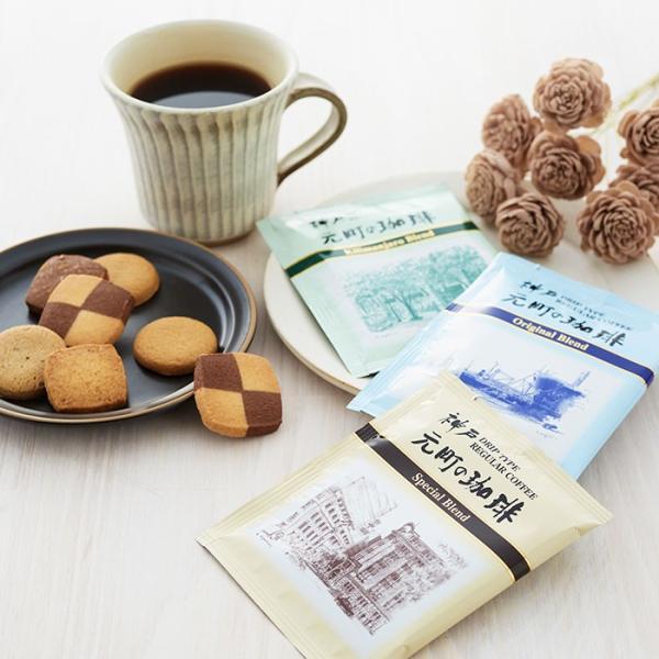 神戸元町の珈琲&クッキー(送料無料)*o-M-17-7643-014* somurie 03