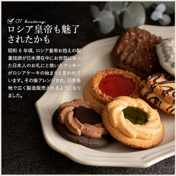 内祝い 内祝 お菓子 中山製菓 ロシアケーキ *z-Y-SRC-6*|somurie|04